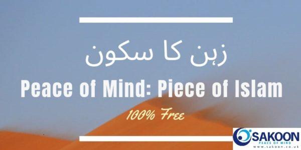 Muslim Mental Health Awareness